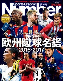 欧州蹴球名鑑 2016-2017 - Number PLUS October 2016 EURO