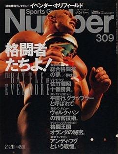 格闘者たちよ! - Number309号