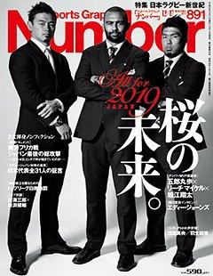 特集 日本ラグビー新世紀 桜の未来。 - Number891号