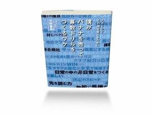 """フロンターレ名物部長が語る、川崎の武器は""""郷土愛""""。~バナナと算数ドリルを売る理由~"""