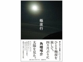 ノンフィクション界の若きリーダー、待望の新作。『極夜行』好評発売中!!