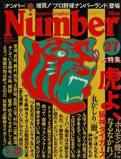 虎よ、ホルモン焼になるなかれ! - Number27号
