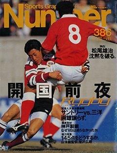日本ラグビー 開国前夜 - Number 386号