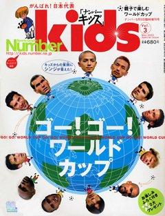 Number kids ゴー! ゴー! ワールドカップ - NumberKids03号