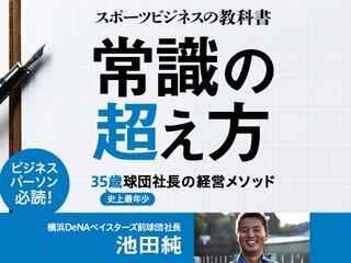 池田純・著『スポーツビジネスの教科書 常識の超え方 ~35歳球団社長の経営メソッド~』 5月10日発売!