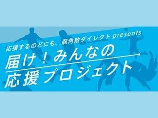 <龍角散ダイレクトpresents> 届け!みんなの応援プロジェクト