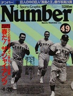 春だ! ザ・ジャイアンツ - Number 49号 <表紙> 長嶋茂雄 王貞治