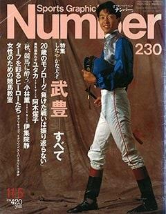 武豊のすべて - Number 230号 <表紙> 武豊
