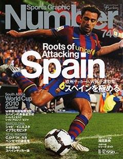 欧州サッカー&W杯予選特集 スペインを極める。 - Number 740号 <表紙> シャビ・エルナンデス