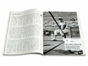 西本幸雄と江夏の21球。~悲運の名将を偲んで~