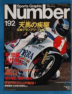 天馬の疾駆 日本グランプリ・プレビュー - Number 192号
