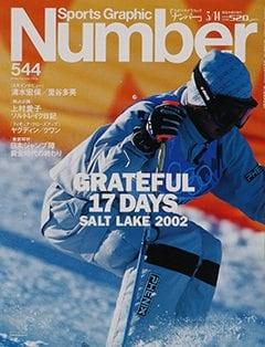 GRATEFUL 17 DAYS SALTLAKE 2002 - Number 544号 <表紙> 里谷多英