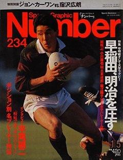 早稲田、明治を圧す - Number 234号 <表紙> 早稲田大学
