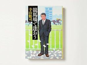 """馬券を買わなくても楽しい、""""伝説の競馬コラム""""。~寺山修司・著『競馬場で逢おう』~"""