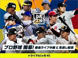 ついに巨人も!野球が1番観られるのはダゾーン!1カ月お試し¥0。(外部サイト)