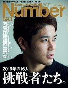 挑戦者たち。 ~2016年の16人~ - Number893号 <表紙> 内田篤人