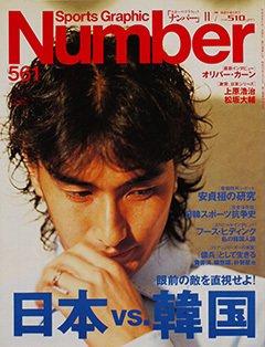 日本vs.韓国 眼前の敵を直視せよ! - Number 561号 <表紙> アン・ジョンファン