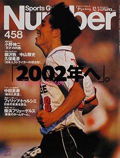 2002年へ。 - Number 458号 <表紙> 小野伸二