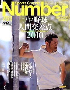 創刊30周年特別編集 プロ野球 人間交差点 2010 - Number 751号 <表紙> イチロー