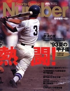 熱闘! '93夏の甲子園 - Number 臨時増刊 August 1993 <表紙> 松井秀喜
