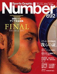 我らの証。 J FINAL Emotions 2007 - Number 692号 <表紙> 田中マルクス闘莉王