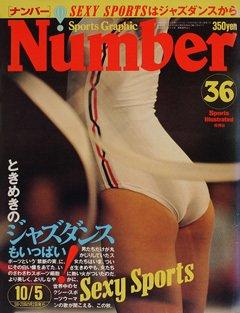 ときめきのジャズダンス - Number36号