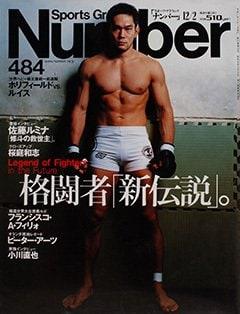 格闘者「新伝説」。 - Number 484号 <表紙> 佐藤ルミナ