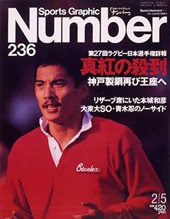 真紅の殺到 - Number 236号 <表紙> 平尾誠二