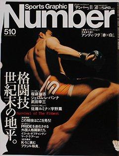 格闘技 世紀末の地平。 - Number510号 <表紙> 桜庭和志