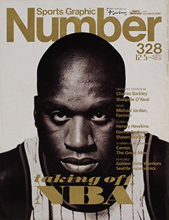 Taking Off , NBA開幕総特集 - Number 328号 <表紙> シャキール・オニール