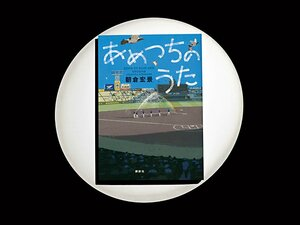 『あめつちのうた』人生もグラウンドも整備が大事。阪神園芸が舞台のお仕事小説。
