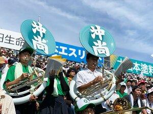市立尼崎は毎年沖縄代表を担当!甲子園ブラバン「友情応援秘話」。