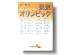 40人の作家による、五輪の幸せ溢れる一冊。~文豪が見た『東京オリンピック』~