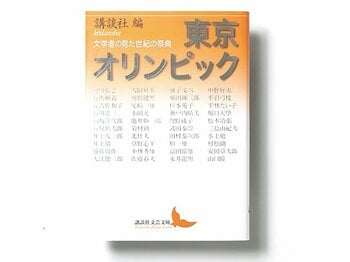 40人の作家による、五輪の幸せ溢れる一冊。~文豪が見た『東京オリンピック』~<Number Web> photograph by Sports Graphic Number