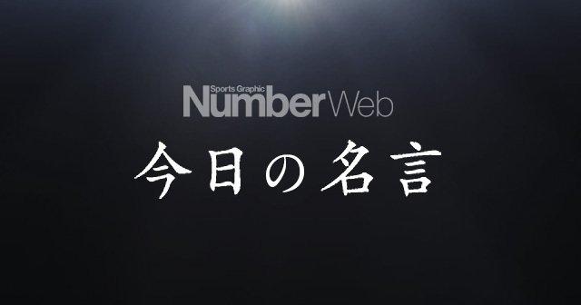 日本は1人の大エースが決めるという\u2026\u2026 , 吉原知子の名言 , Number Web , ナンバー
