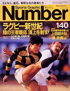 ラグビー新世紀 - Number 140号 <表紙> 慶應義塾大学