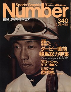 ダービー直前競馬総特集 - Number340号 <表紙> 武豊