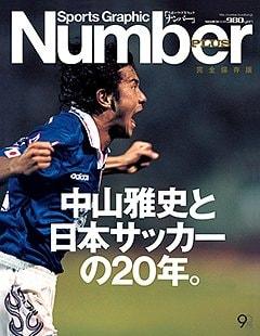 <完全保存版> 中山雅史と日本サッカーの20年。 - Number PLUS March 2013 <表紙> 中山雅史