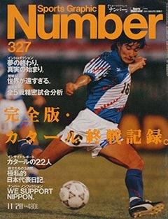 サッカーW杯最終予選緊急速報 - Number327号