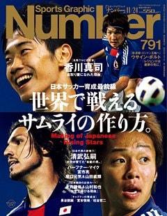 世界で戦えるサムライの作り方。 ~日本サッカー育成最前線~ - Number791号