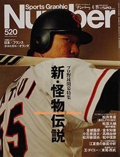 新・怪物伝説 - Number520号 <表紙> 松井秀喜
