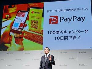 PayPay狂騒曲とインバウンド。スポーツ界にも電子決済の波を!