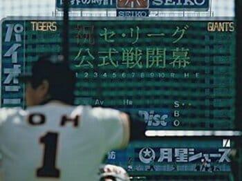王貞治「監督日記」 勝算われにあり! <再録連載第2回><Number Web> photograph by Kazuhito Yamada