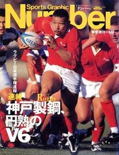 ラグビー日本選手権速報 - Number緊急増刊 February 1994  <表紙> 大八木淳史