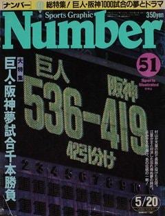 巨人・阪神 夢試合千本勝負 - Number51号