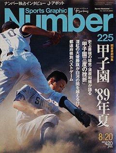 甲子園 '89年夏 - Number 225号