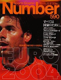 EURO2004 すべては国家のために。  - Number 590号 <表紙> ルート・ファン・ニステルローイ