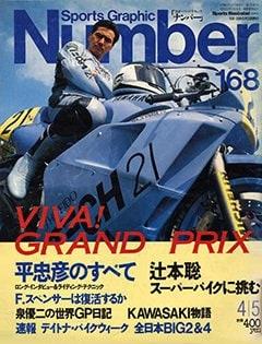 VIVA! GRAND PRIX - Number168号 <表紙> 平忠彦