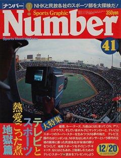 テレビとスポーツ熱愛ごった煮 地獄篇 - Number 41号