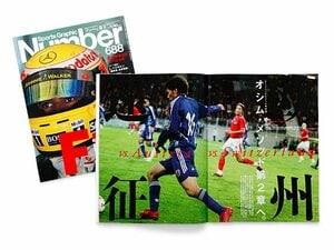 <ナンバーW杯傑作選/'07年10月掲載> オーストリア&スイス戦 「オシム・メソッド第2章へ」 ~欧州遠征で進化した日本サッカー~